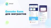111 180x100 - Как Zamzam решает проблемы мигрантов в России