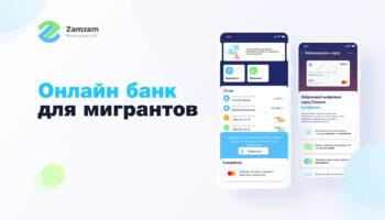 111 350x200 - Как Zamzam решает проблемы мигрантов в России