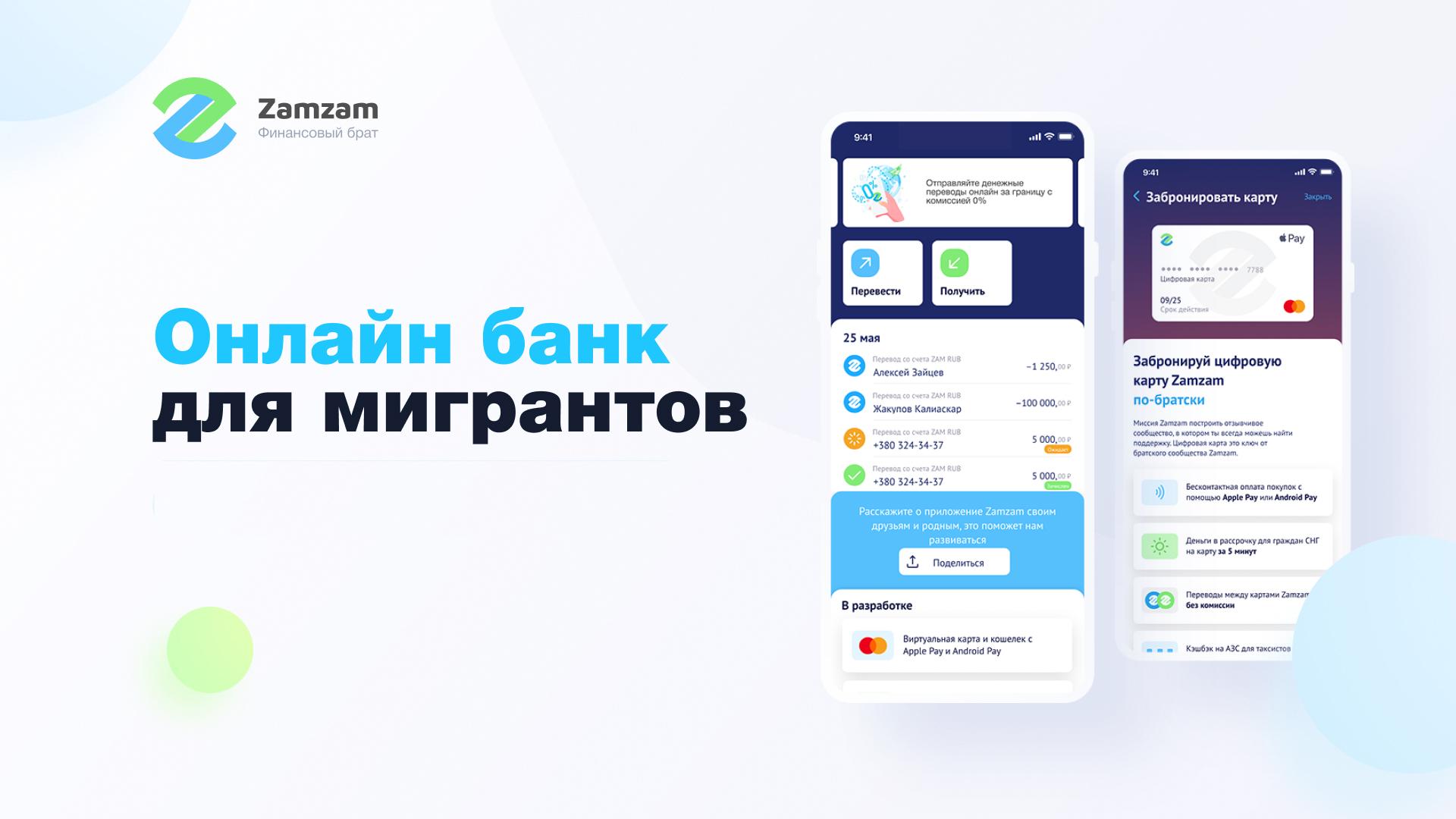 111 - Как Zamzam решает проблемы мигрантов в России