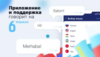 zam vc 1st2 350x200 - Добрый бизнес: онлайн-помощник для мигрантов