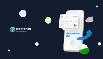 birtualnaja karta zamzam1 2 350x200 - Банковская карта для мигрантов от Zamzam – просто, быстро, доступно