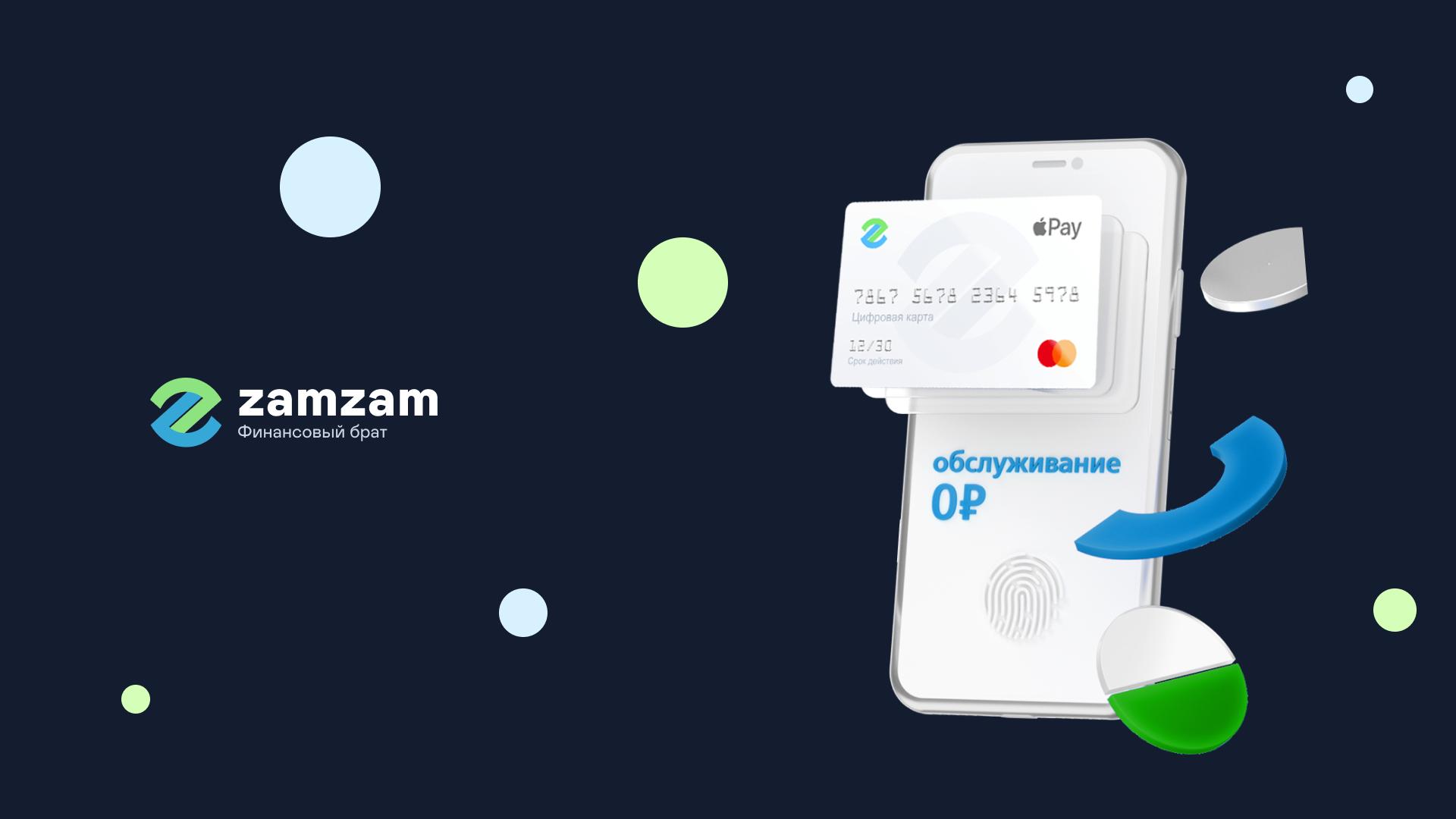 birtualnaja karta zamzam1 2 - Банковская карта для мигрантов от Zamzam – просто, быстро, доступно