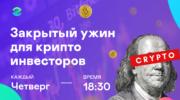 crypto for newbies 180x100 - Закрытый ужин для крипто инвесторов