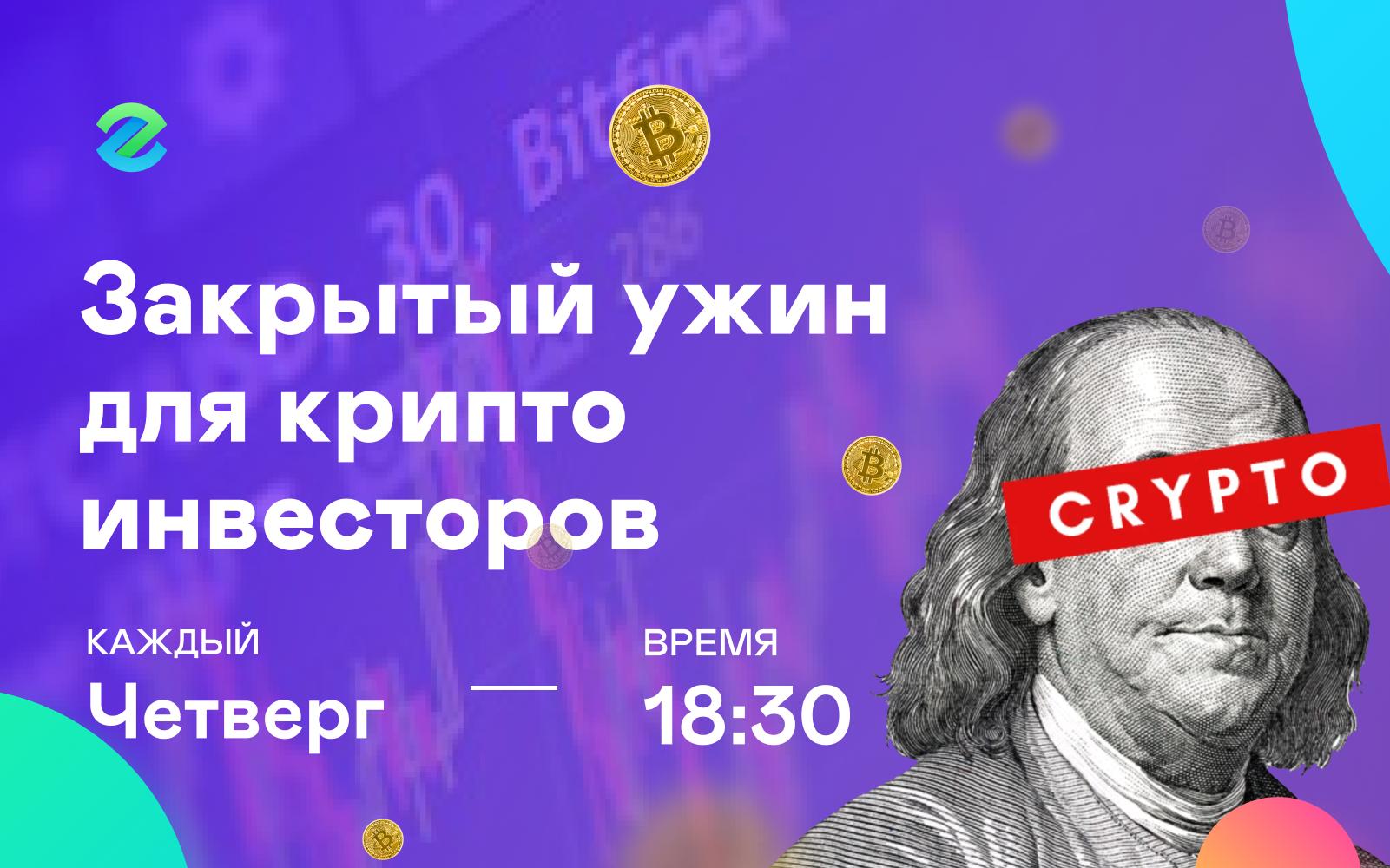 crypto for newbies - Закрытый ужин для крипто инвесторов