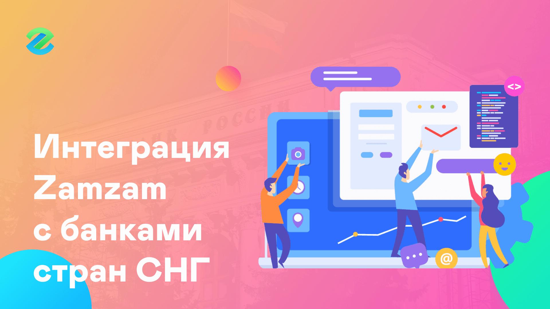 integracija zamzam s bankami stran sng - Интеграция Zamzam с банками стран СНГ