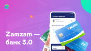 zamzam bank 3.0 180x100 - Zamzam - банк 3.0