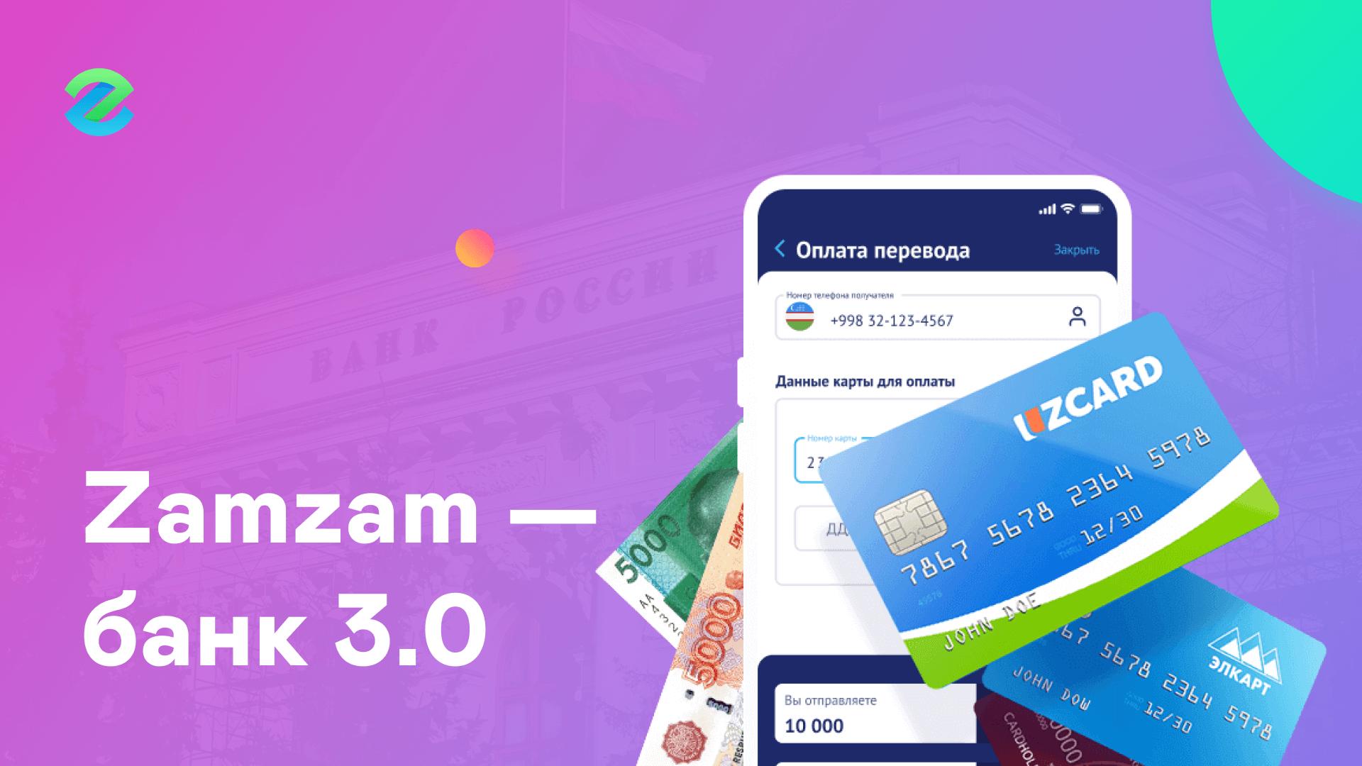 zamzam bank 3.0 - Zamzam - банк 3.0