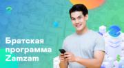 bratskaja programma zamzam 180x100 - Братская программа Zamzam