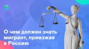 o chem dolzhen znat migrant priezzhaja v rossiju 180x100 - О чем должен знать мигрант, приезжая в Россию