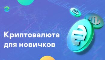 kriptovaljuta dlja novichkov 350x200 - Криптовалюта для новичков