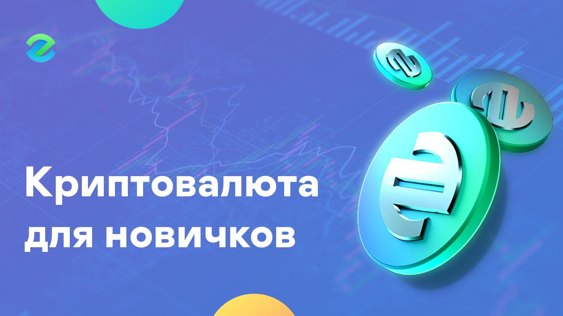kriptovaljuta dlja novichkov - Криптовалюта для новичков