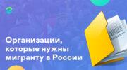 spisok servisov organizacii kotorye nuzhny migrantu v rossii 180x100 - Организации, которые нужны мигранту в России