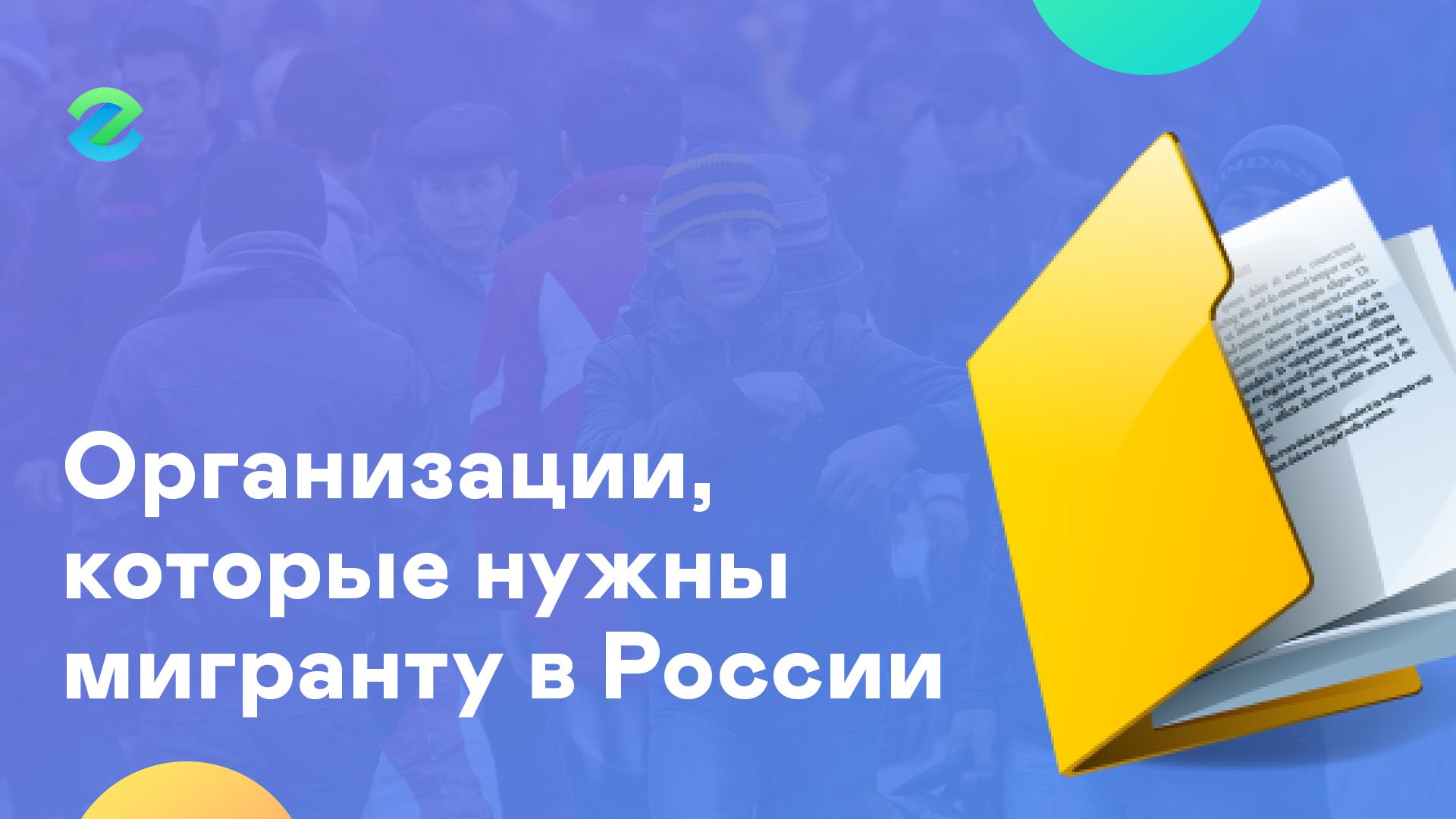 spisok servisov organizacii kotorye nuzhny migrantu v rossii - Организации, которые нужны мигранту в России