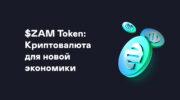 what is the zam token 180x100 - Как токен $ZAM облегчит переход реального капитала в блокчейн