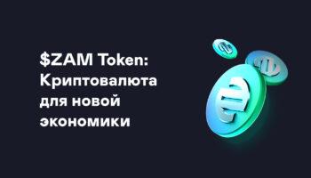 what is the zam token 350x200 - Как токен $ZAM облегчит переход реального капитала в блокчейн