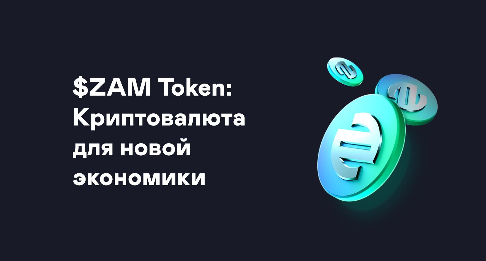 what is the zam token - Как токен $ZAM облегчит переход реального капитала в блокчейн