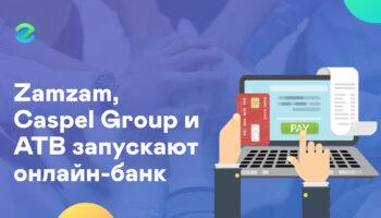 zamzam caspel group i atb zapuskajut onlain bank 350x200 - Zamzam, Caspel Group и AzerTurkBank запускают российско-азербайджанский онлайн-банк