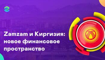 zamzam i kirgizija novoe finansovoe prostranstvo 350x200 - Zamzam и Киргизия: новое финансовое пространство