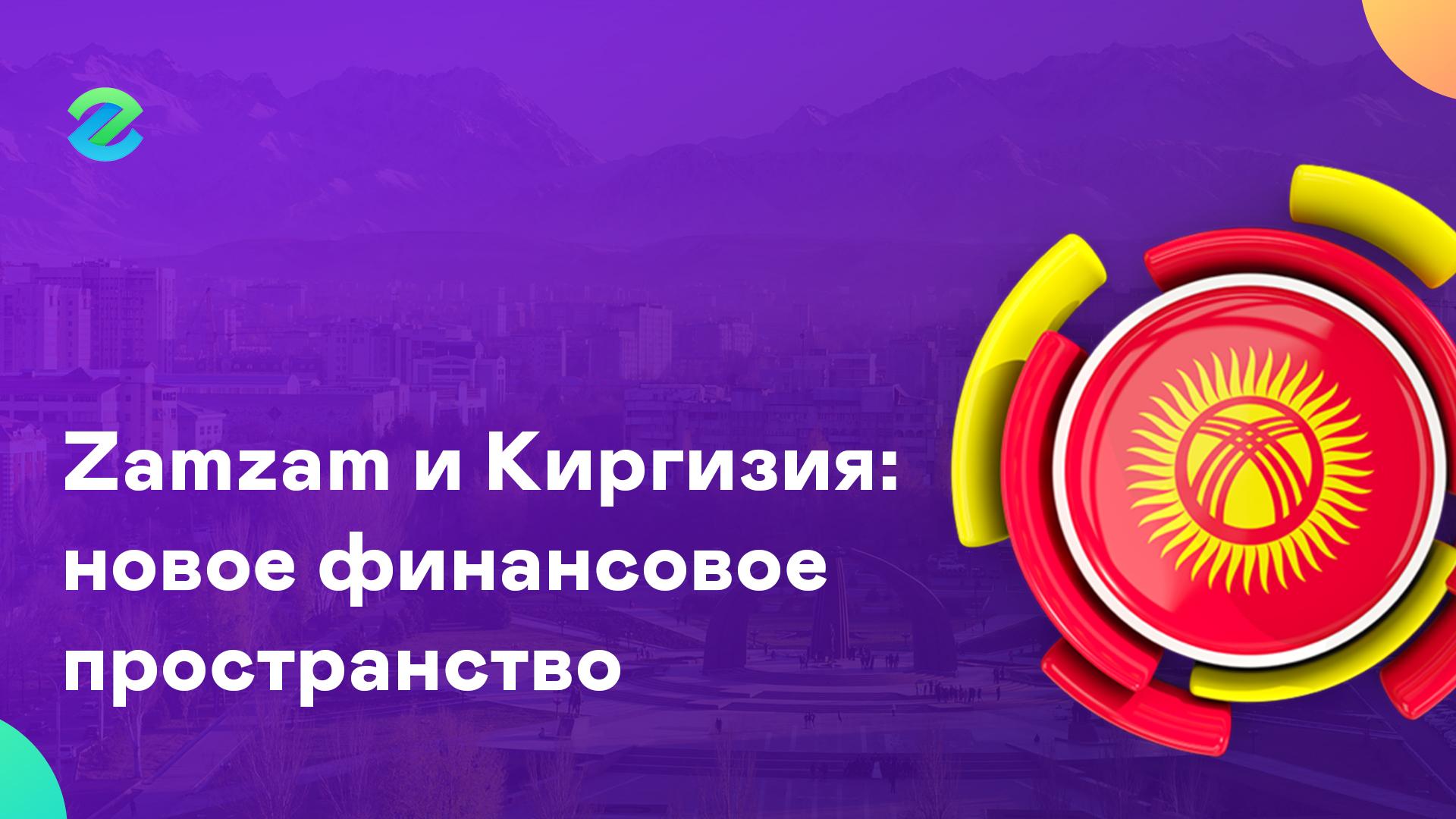 zamzam i kirgizija novoe finansovoe prostranstvo - Zamzam и Киргизия: новое финансовое пространство